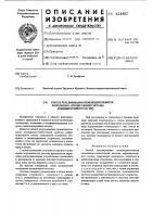 Патент 424402 Способ регулирования производительности холодильно отопительной системы рефрижераторного вагона