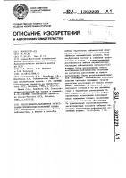 Патент 1302229 Способ выбора параметров регистрации сейсмических колебаний взрыва
