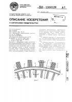 Патент 1304129 Зубцовая зона электрической машины