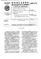 Патент 997773 Смеситель