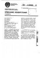 Патент 1149868 Устройство для выгрузки сыпучего материала из трюмов судов