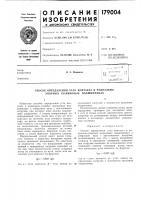 Патент 179004 Способ определения угла контакта в радиально- упорных шариковых подшипниках
