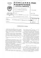 Патент 193311 Патент ссср  193311