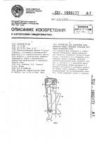 Патент 1603177 Устройство для измерения угла поворота между смежными звеньями втулочно-роликовой цепи
