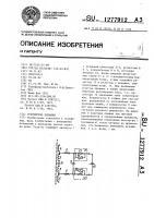 Патент 1277912 Устройство питания