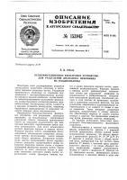 Патент 153945 Патент ссср  153945