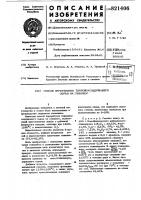 Патент 821406 Способ переработки глиноземсодержащегосырья ha глинозем