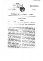 Патент 836 Калибр