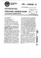 Патент 1164108 Устройство для технического обслуживания агрегатов транспортного средства и приспособление для центровки вала агрегата