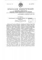 Патент 51772 Смесительная погрузочная станция для экипировки паровозов