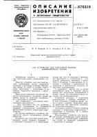 Патент 870310 Устройство для поштучной выдачи длинномерных грузов