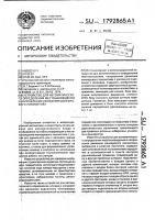 Патент 1792865 Устройство для автоматического определения местонахождения и направления движения маневрового локомотива