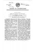 Патент 13971 Прибор для нагревания воды или воздуха