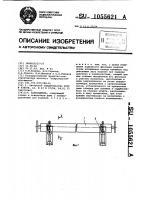 Патент 1055621 Кантователь