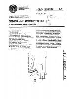 Патент 1236302 Устройство раздачи воздуха конденсатора паротурбинной установки