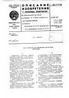 Патент 917779 Устройство для измельчения растительных материалов