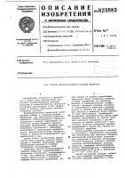 Патент 823883 Способ воспроизведения расходавещества