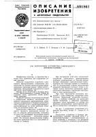 Патент 891861 Загрузочное устройство самоходного дреноукладчика