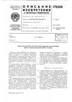 Патент 175208 Приспособление для предотвращения отклонения диска пилы шпалорезного станка
