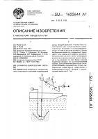 Патент 1622644 Эрлифтно-землесосная система