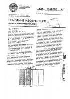 Патент 1386693 Способ укрепления основания