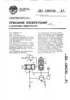 Патент 1382702 Устройство для централизованной разрядки автотормозов