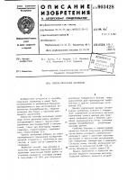 Патент 903428 Способ получения целлюлозы