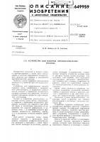 Патент 649959 Устройство для поверки преобразователей расхода