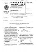 Патент 554887 Собиратель для флотации свинецсодержащих сульфидных руд