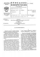 Патент 576964 Смазочный концентрат
