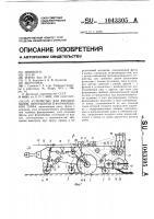 Патент 1043305 Устройство для фрезерования,переработки и формования торфа