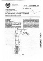 Патент 1749545 Скважинная штанговая насосная установка