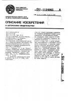 Патент 1124065 Способ получения концентрата сульфитно-дрожжевой бражки
