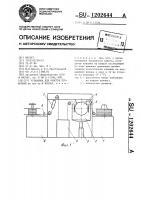 Патент 1202644 Установка для очистки проволоки