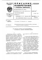 Патент 833324 Депрессор кальцита при флотациифлюорита из продуктов c высокимсожержанием кальцита