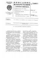 Патент 730911 Способ получения сульфатной целлюлозы