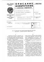 Патент 893764 Устройство для поштучной выдачи плоских деталей с центральным отверстием