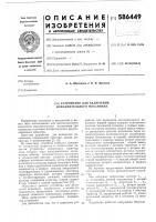 Патент 586449 Устройство для включения исполнительного механизма