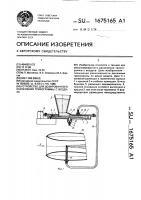 Патент 1675165 Устройство для дозированного расселения трихограммы с воздуха