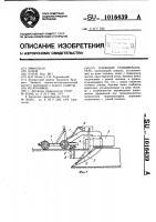 Патент 1016439 Плужный траншеекопатель
