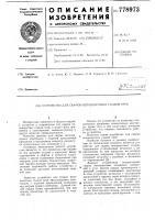 Патент 778973 Устройство для сварки неповоротных стыков труб