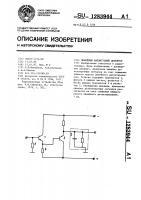 Патент 1283944 Линейный амплитудный детектор