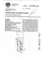 Патент 1711794 Устройство для извлечения семян из шишек