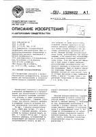 Патент 1528822 Пильный волокноотделитель