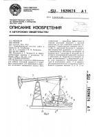 Патент 1620674 Станок-качалка