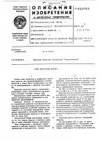 Патент 610703 Канатная дорога