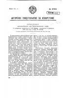 Патент 37066 Приспособление для брикетирования торфа