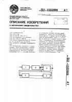 Патент 1555808 Детектор огибающей радиоимпульсов