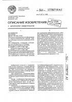 Патент 1778719 Устройство для вибрационного возбуждения сейсмических волн