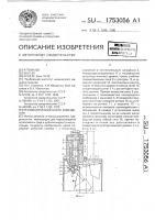 Патент 1753056 Пневматический насос замещения